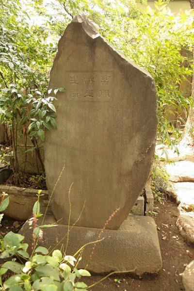 山口素堂の墓